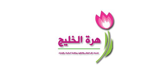 زهرة الخليج 0545729878