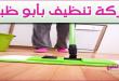 شركة تنظيف بابو ظبي