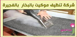 شركة تنظيف موكيت بالبخار بالفجيرة