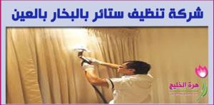 شركة تنظيف ستائر بالبخار بالعين