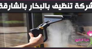 شركة تنظيف بالبخار بالشارقة