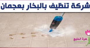 شركة تنظيف بالبخار بعجمان