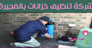 شركة تنظيف خزانات بالفجيرة