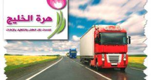 شركة نقل عفش الجهراء بالكويت