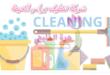 شركة تنظيف براس الخيمة0561609951