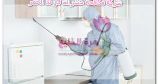 شركة مكافحة حشرات في ند الحمر