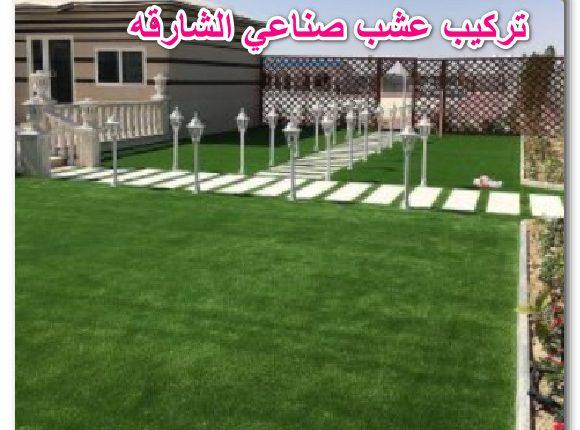 تركيب عشب صناعي الشارقه - 01025284450 للايجار أفضل انواع العشب الصناعي في  الشارقه